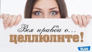 VLOG: Вся правда о целлюлите