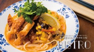 今回は、「パリの中のアジア カオソーイ風麺」の作り方を紹介します。マ...