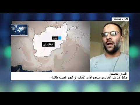 أفغانستان: مقتل ما لا يقل عن 25 من عناصر الأمن في كمين نصبته حركة طالبان