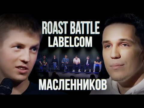 Дима Масленников x Алексей Щербаков | Roast Battle LC #9