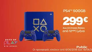 Day of play! PS4 gaming σε τιμές που δεν έχεις ξαναδεί!