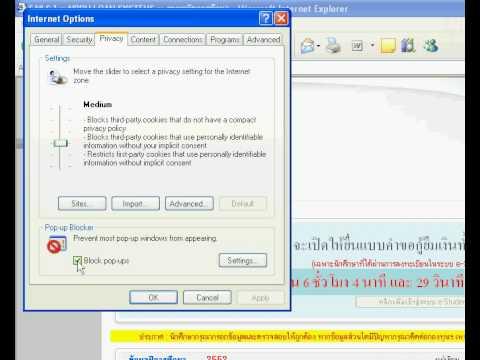 ขั้นตอนการตั้งค่า Internet Explorer