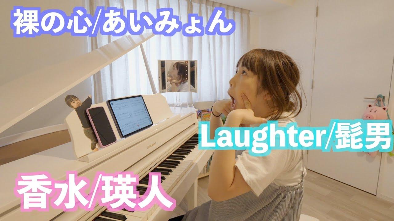 今流行ってる曲を初見でちょ〜〜適当に弾き語りしました!!