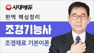 시대에듀 조경기능사 조경재료 기본이론 1강 (김근성T)