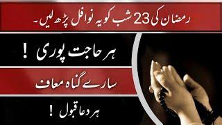 23 Ramzan Ki Ibadat Aur Nawafil | Ramzan Ki 23 Shab Ki Ibadat | Shab-e-Qadar | Recipe Bank
