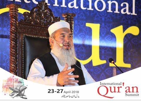 Maulana Muhammad Ismail Speaking in International Quran Summit 2018, at Peshawar University
