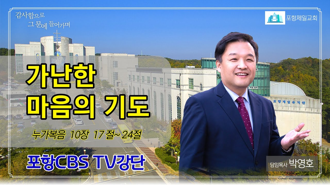 포항CBS TV강단 (포항제일교회 박영호목사) 2021.03.02