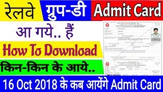 How To Download RRB Group D Admit Card 2018  Available Now  Check Exam City