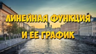 ЕГЭ 2017. Линейная ФУНКЦИЯ и ее ГРАФИК.