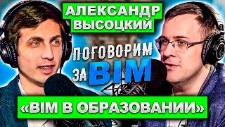 Поговорим за B M Александр Высоцкий B M в ВУЗ B M образование B M портал