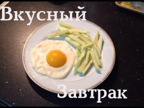 Как сделать красивый и полезный завтрак?!