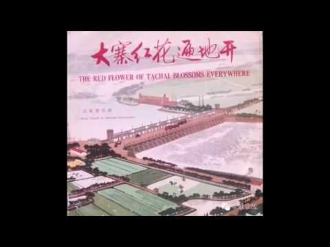Various Artists - The Red Flower of Tachai Blossoms Everywhere: Music Played On National Instruments