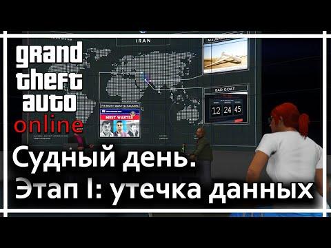 GTA Online - Судный день. Этап 1: Утечка данных