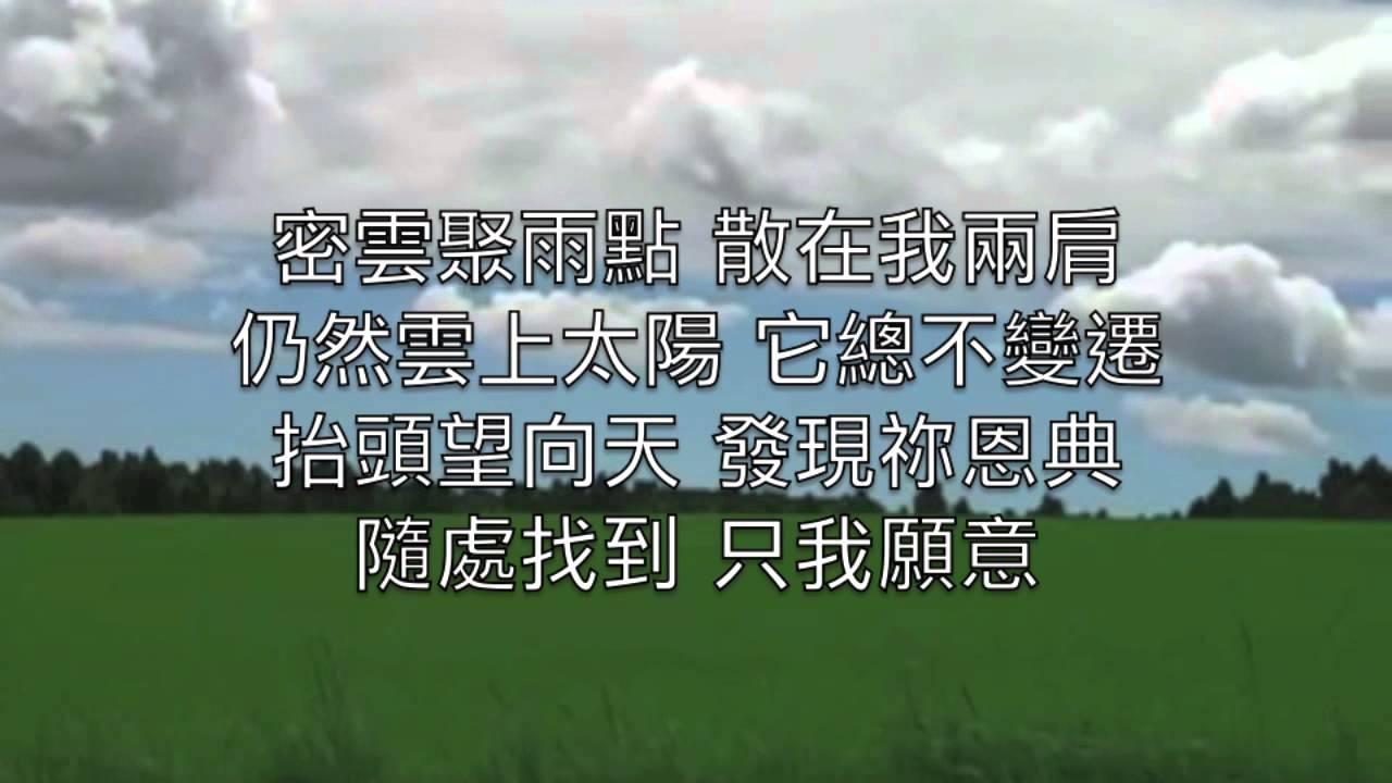 雲上太陽粵語版by Tony Lui - YouTube