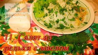 11  Салат из редьки с маслом