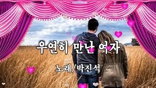 박진석-우연히 만난 여자 (가사자막)