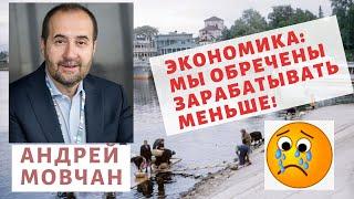 Андрей Мовчан - мы обречены зарабатывать меньше!