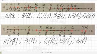 № 26 - Математика 6 класс Зубарева