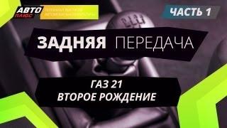 Задняя передача - ГАЗ 21. Второе рождение (часть 1)