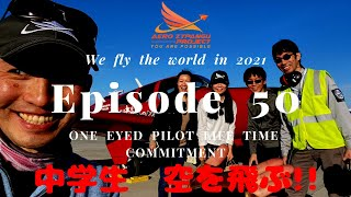 Episode 50 - Japanese Junior high school Student flew with Lucy