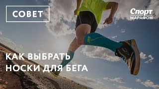 Всё необходимое для бега в нашем магазине: https://sport-marafon.ru Беседа о носках между двумя практиками, один из...