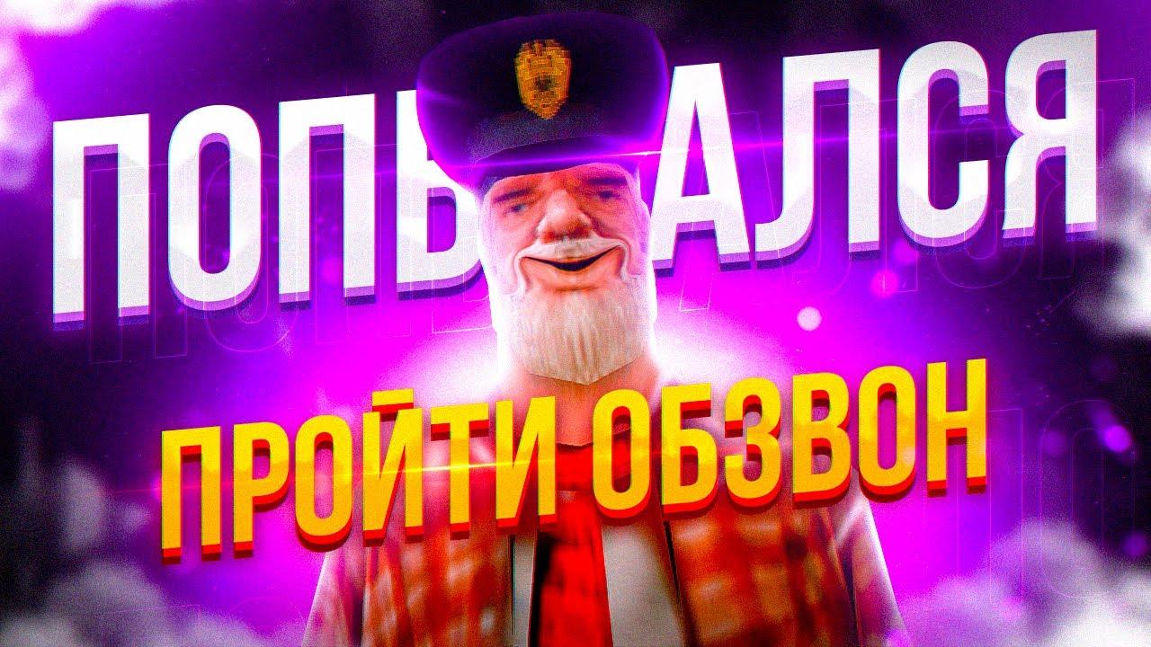 МОРДОР РП ОБЗВОН НА ЗАМЕСТИТЕЛЯ АВТОШКОЛЫ! ВОПРОСЫ! samp mobile