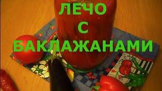Лечо С Баклажанами / Заготовка На Зиму / ОЧЕНЬ ВКУСНО.