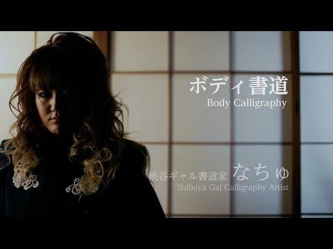 【公式】ギャル書道家 なちゅ ボディ書道 BODY SHODO,Calligraphy