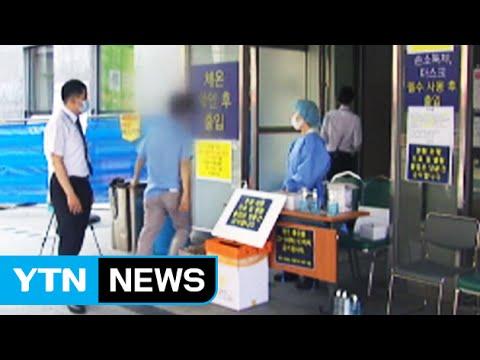 MERS coronavirus under control in S.Korea: WHO-WPRO / YTN