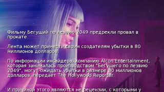 Фильму Бегущий по лезвию 2049 предрекли провал в прокате