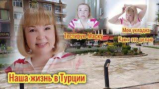 Тестирую Корейскую маску Отличная маска для лица Выполняю просьбу Укладка волос Турция