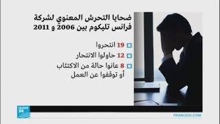 محاكمة شركة فرانس تليكوم بتهمة التحرش المعنوي ضد موظفيها