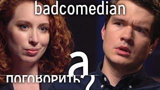 BadComedian о предложении Кате Клэп, блокировках YouTube, Чернобыле, Козловском и Пивоварове