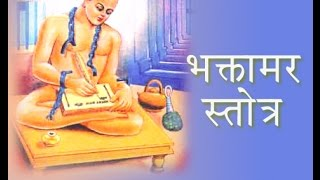 Bhaktamar Stotra By Amit Jain - Full Audio - In Hindi ll श्री भक्तामर स्तोत्र ll