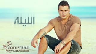 اغنية الليلة حبيبي الليلة للمطرب عمرو دياب