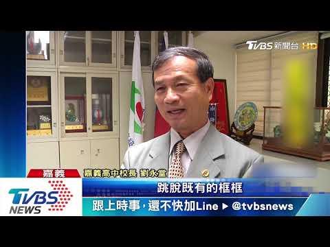 總統Tsai-englishit? 嘉中英文考題爆辱蔡英文