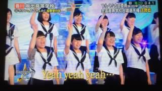 「24時間テレビ」 超美声 全国高等学校合唱選手権 Happiness  香川 坂出高等学校