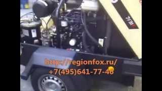 Где купить передвижной дизельный компрессор DOOSAN 7/31(Компания Регион-М предлагает вам большой выбор дизельных компрессоров ведущих Российских и европейских..., 2013-03-18T08:14:44.000Z)