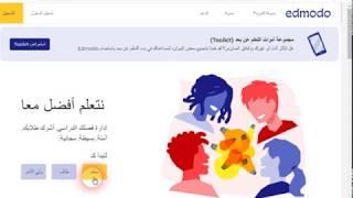 موقع  ادمودو / طريقة تسجيل  وتفعيل  ايميل  المدرسة  / edmodo