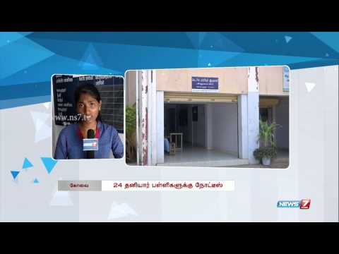 24 schools in Coimbatore fail to admit even one student under RTE act | Tamil Nadu | News7 Tamil
