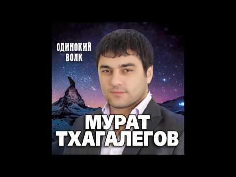 Мурат Тхагалегов - Белая акация