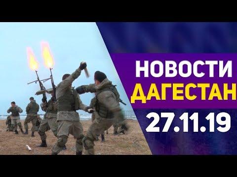 Новости Дагестана за 27.11.2019 год
