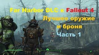 Лучшее оружие и броня из DLC Far Harbor к Fallout 4 Часть 1