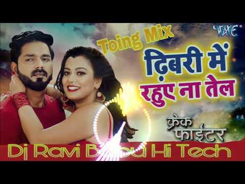 Dhibari Me Rahuye Na Tel ||Toing Mixxx|| Pawan Singh New 2019 Dj song dj Ravi