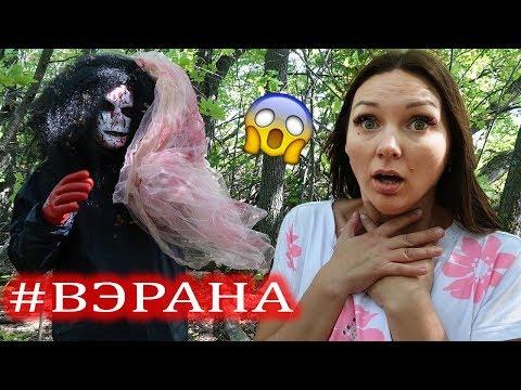 КАМЕРА СНЯЛА  Призрак Вэрана Мистика