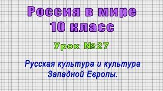 Россия в мире 10 класс (Урок№27 - Русская культура и культура Западной Европы.)