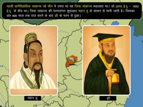 Chinese Civilization - Part 1 - Hindi
