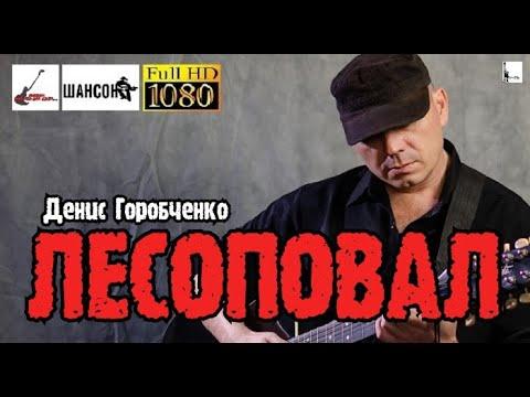 Д.Горобченко - Лесоповал