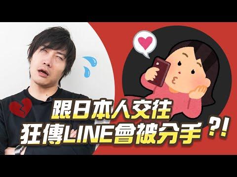 日本一直傳LINE會被甩?台日情侶交往超崩潰 ft. Nina|吉田社長交朋友