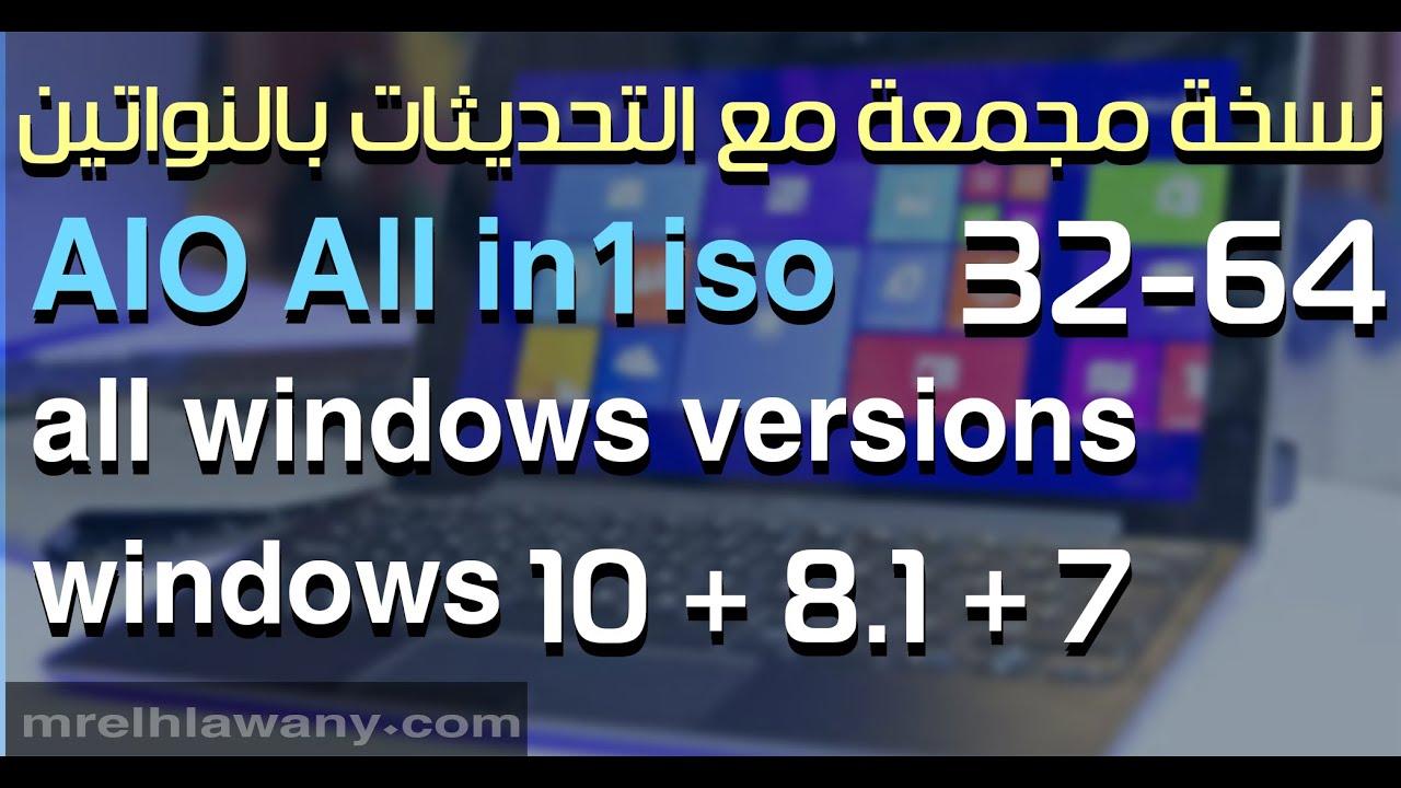تحميل نسخة ويندوز 7 مجمعة